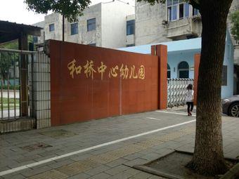 和桥中心幼儿园
