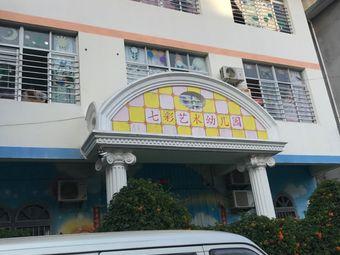 七彩艺术幼儿园