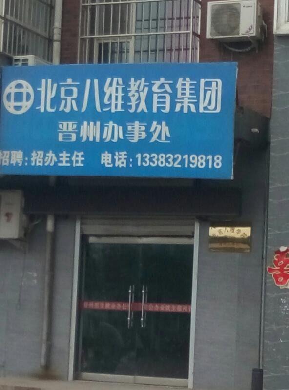 北京八維教育集團晉州辦事處(晉州辦事處)