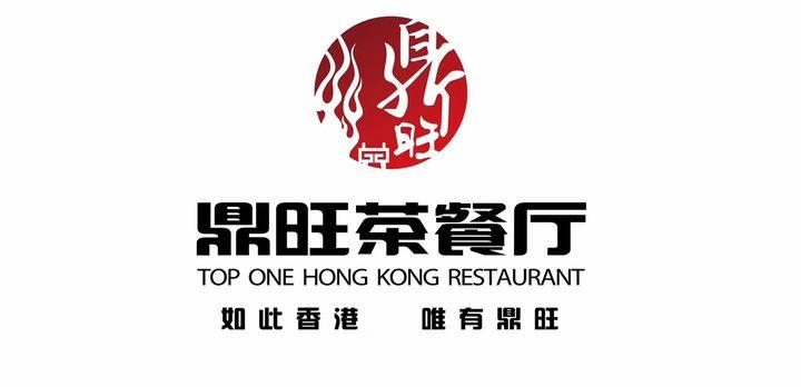 ❤不用去香港, 在常州也能吃到好味的港式茶餐厅
