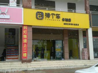 弹个车体验店(南阳宝泽利车站路店)