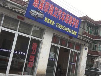 慈溪市海卫汽车培训学校