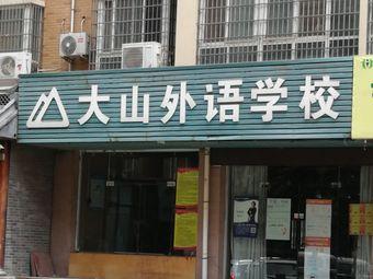 大山外语学校(陶文路店)