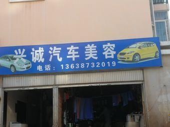 兴鑫汽车美容