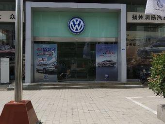 扬州润扬上汽大众4S店(史可法路店)