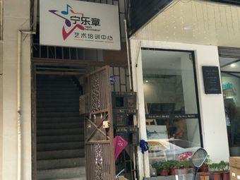 宁乐章艺术培训中心