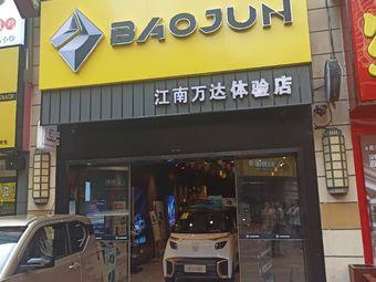 宝骏新能源(江南万达体验店)