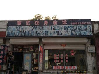 博艺纹身会馆
