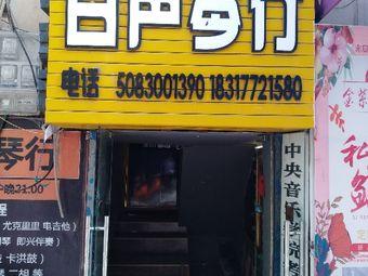 百声琴行(励学路店)