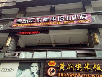名媛彩妆美甲培训机构