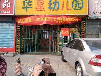 华星幼儿园(水安路店)