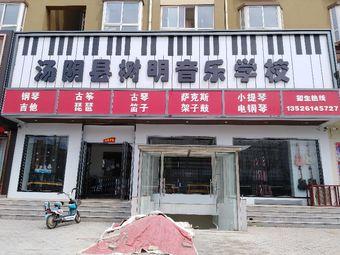 汤阴县树明音乐学校(总校)