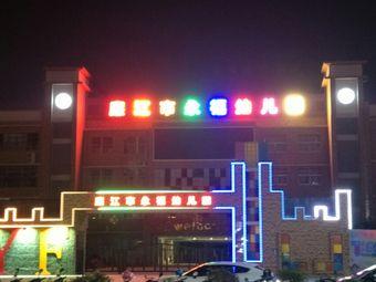 廉江市永福幼儿园