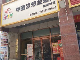 中国梦想金话筒(盛泽校区)