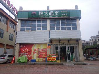 胜大超市(河安店)