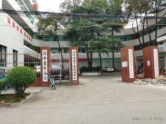 汉中老年大学