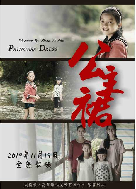公主裙海报封面