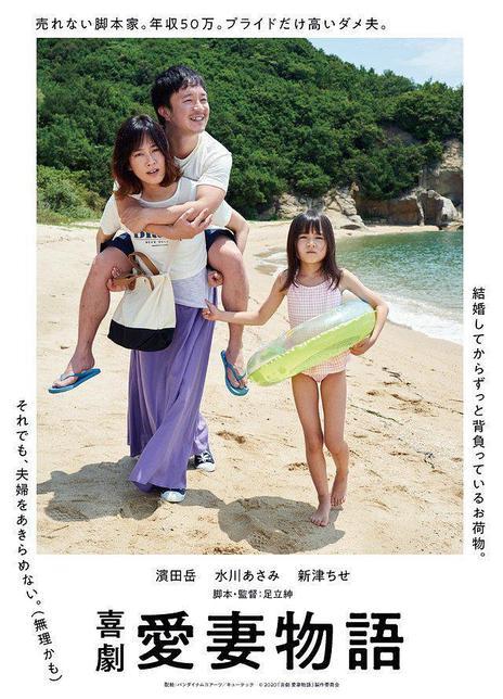 喜剧 爱妻物语 2021日本剧情 BD720P.日语中字