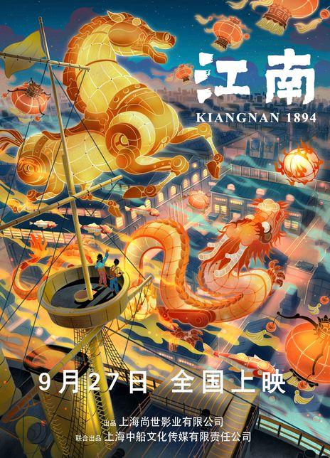 2019 中国《江南》影片讲述在清末的上海