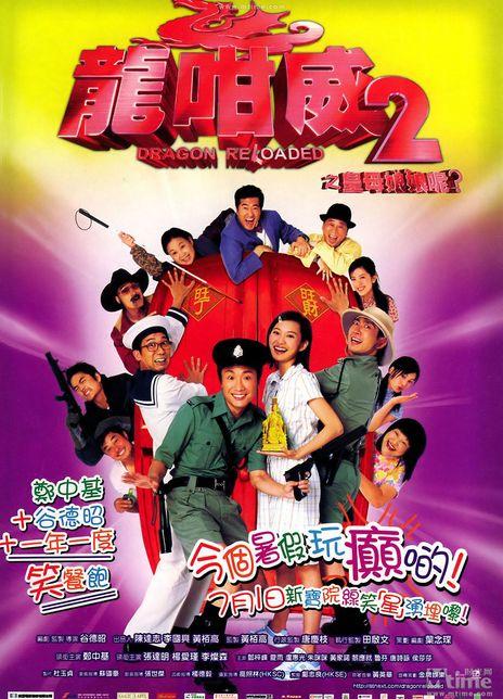 2005郑中基喜剧爱情《龙咁威2》BD1080P.国粤双语.中字