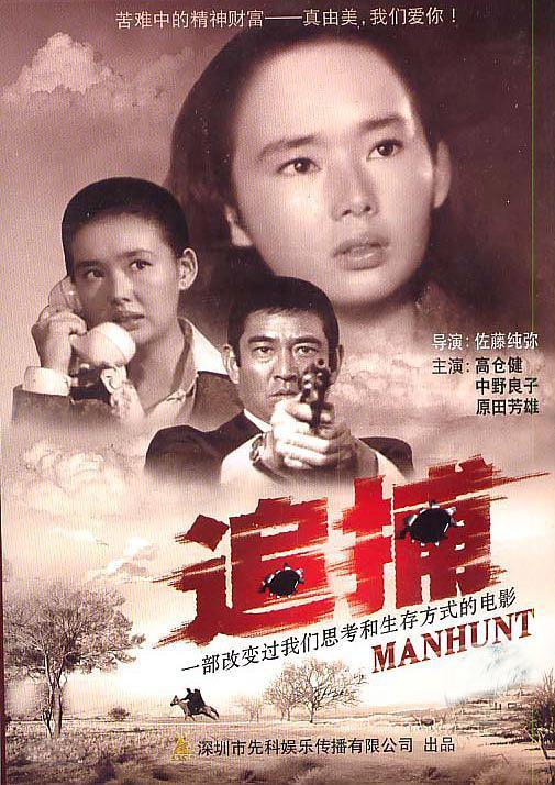1976高倉健犯罪劇情《追捕》HD720P.國日三語中字