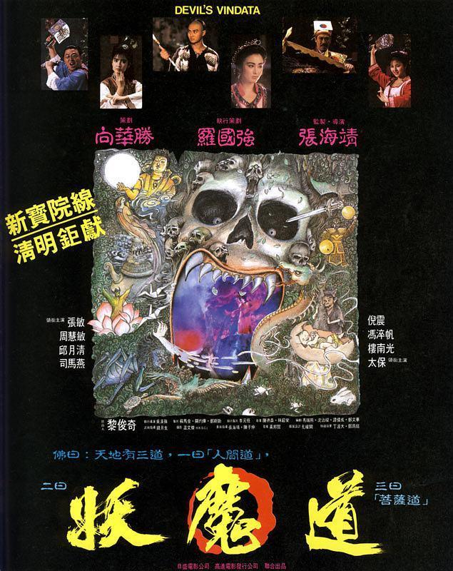 1991周慧敏张敏奇幻《妖魔道》HD1080P.国粤语.中字