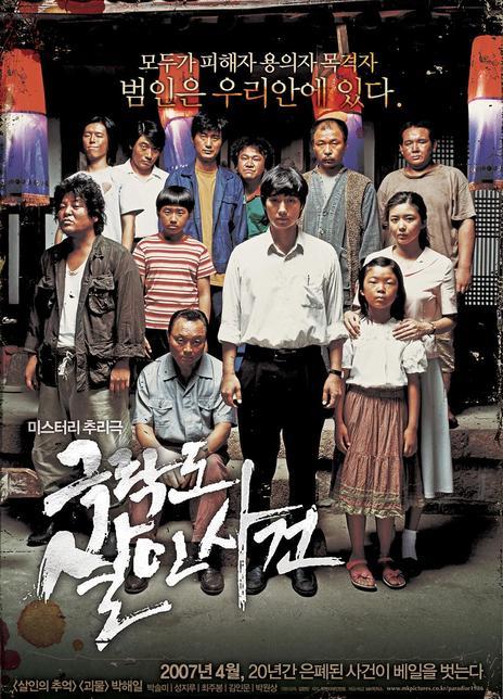 2007韩国悬疑惊悚《极乐岛杀人事件》BD720P.韩语中字