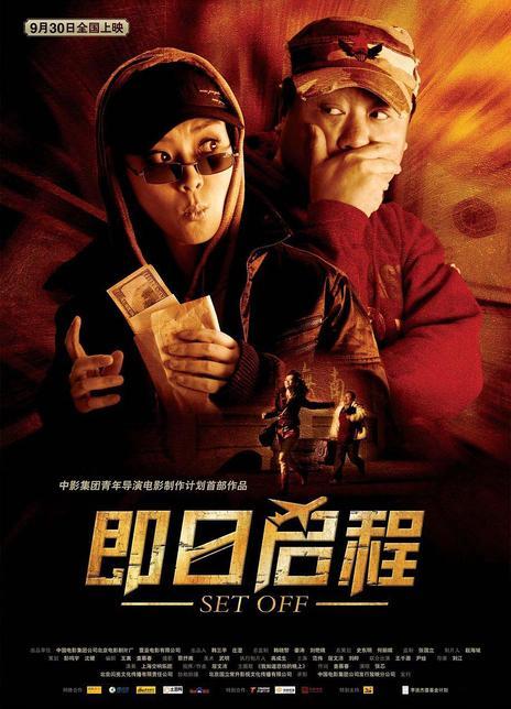 2008范伟高分喜剧《即日启程》HD1080P.国语中字