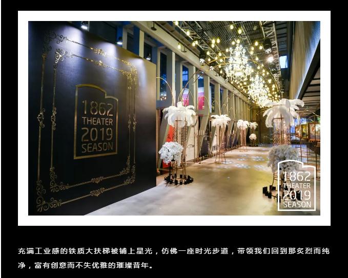 青春主场·生活万岁 | 1862时尚艺术中心2019演出季正式发布  第4张