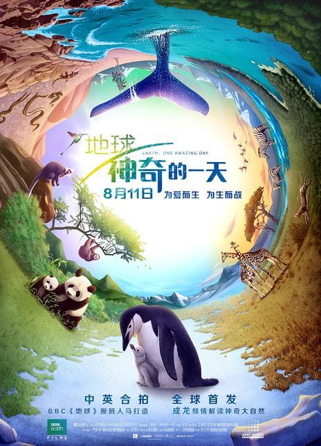 2017高分纪录片《地球:神奇的一天》BD720P.国英双语.中英双字
