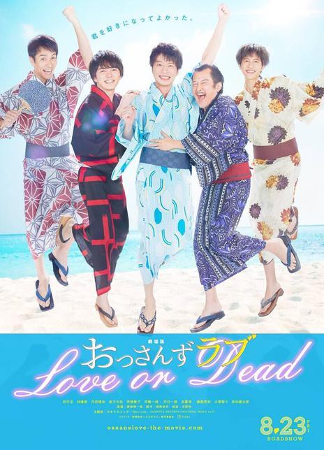2019日本喜剧同性《大叔之爱:爱情或死亡》BD1080P.日语中字