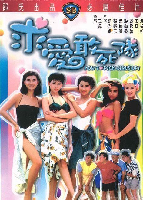 1988王晶喜剧爱情《求爱敢死队》HD1080P.国粤双语.中字