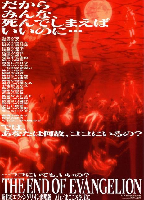 新世纪福音战士剧场版:Air/真心为你 1997高分科幻动画 HD1080P.日语中字