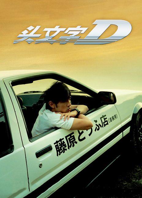 2005周杰伦动作《头文字D》BD1080P.国粤双语.高清中字