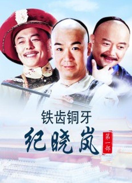 2000-2005高分剧《铁齿铜牙纪晓岚系列1-4全集》HD720P 高清迅雷下载