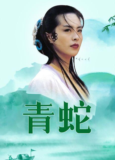 1993高分奇幻古装《青蛇》99分钟无删减版.DVDRip.国粤双语.中字
