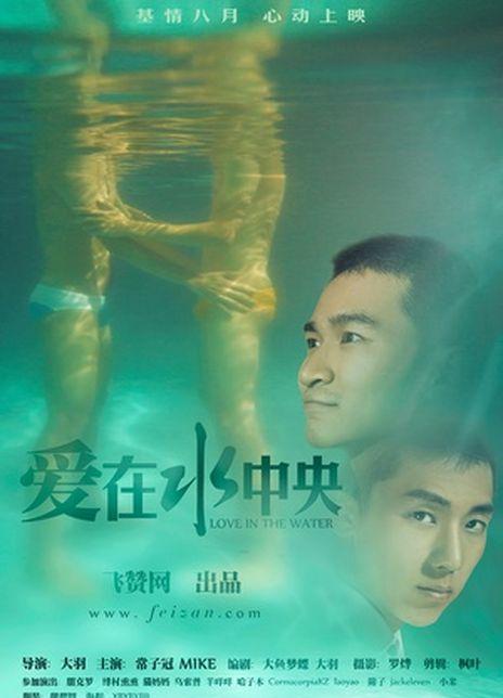 """Résultat de recherche d'images pour """"爱在水中央"""""""