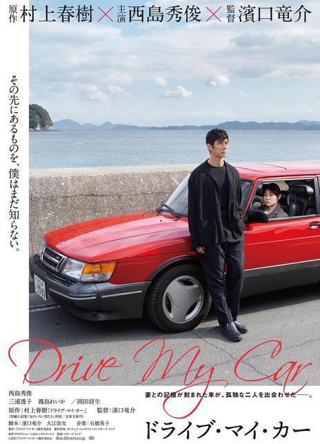 2021日本故事片《驾驶我的车》HD1080p高清中字