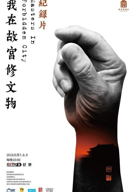 2016高分纪录片《我在故宫修文物》BD1080P 高清迅雷下载