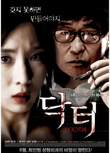 2012韩国限制级惊悚《医生/赤裸杀机》HD720P.韩语中字