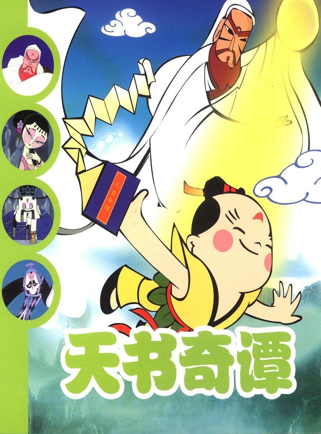 1983高分奇幻动画《天书奇谭》高清修复.HD1080P.国语中字