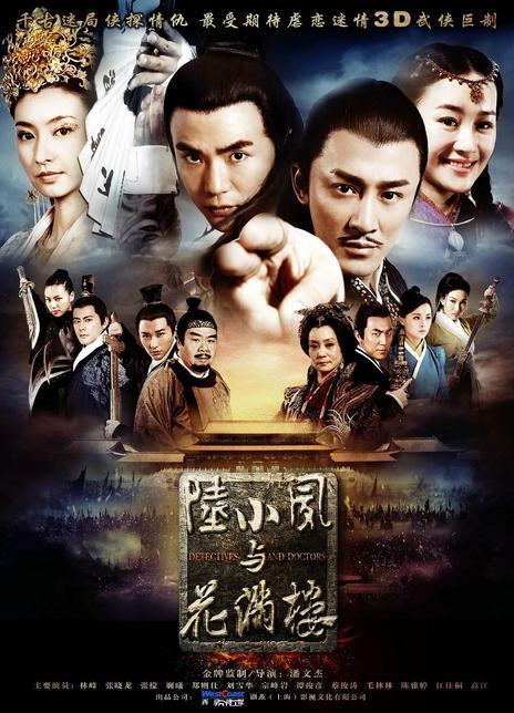 陆小凤与花满楼(未删减)全集 2015.HD720P 迅雷下载