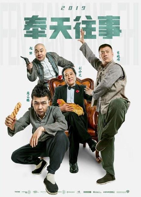 2019 中國《奉天往事》 周云鵬、劉小光、宋曉峰、程野主演