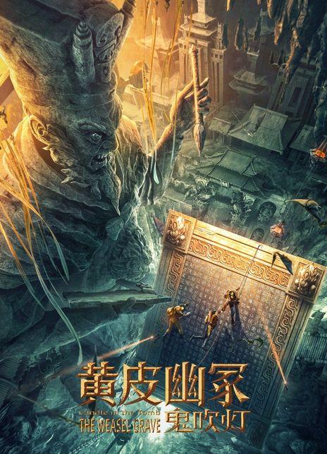 2021悬疑惊悚《鬼吹灯之黄皮幽冢》HD4K.国语中字