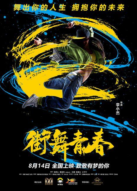 街舞青春海报封面