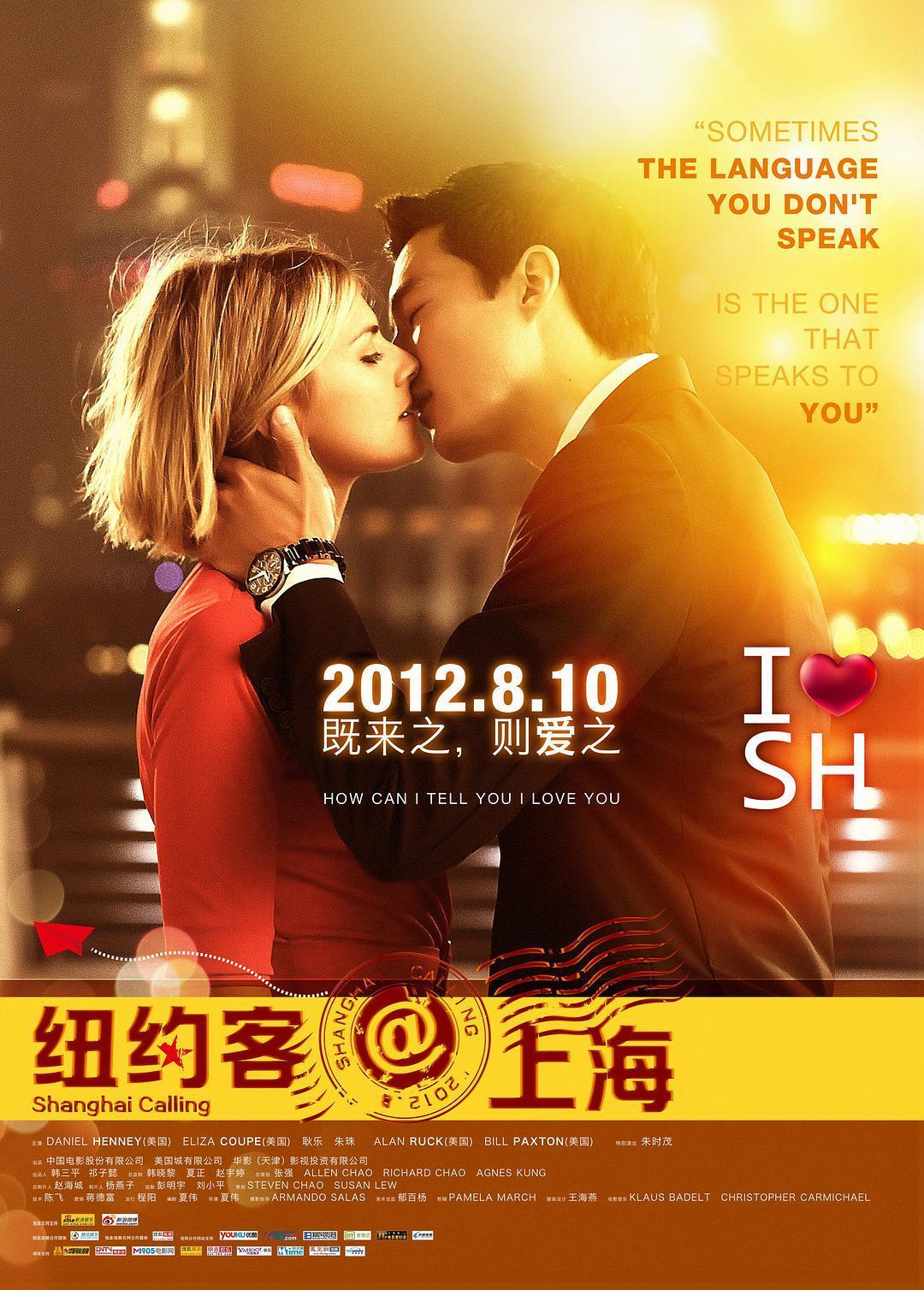 纽约客@上海 2012喜剧 HD1080P 高清下载