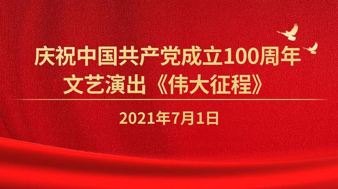 2021《伟大征程——庆祝中国共产党成立100周年文艺演出》BD1080P 高清下载