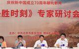 獻禮新中國70華誕,樹立電影新典范,《決勝時刻》舉行專家研討會