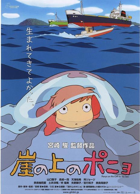 悬崖上的金鱼姬(电影)[2008]