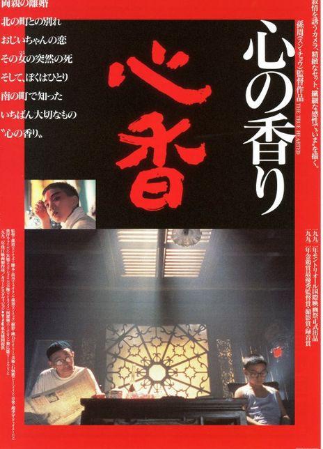 心香 1992高分剧情 DVDRip.国语无字